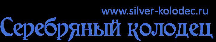 Серебряный Колодец в Наро-Фоминске
